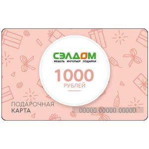 Купить Подарочная карта Сэлдом 1000 рублей