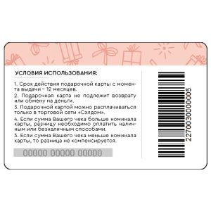 Купить Подарочная карта Сэлдом 500 рублей