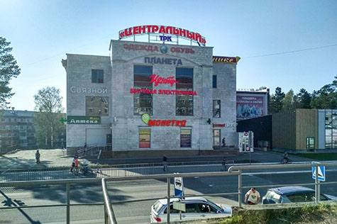 Г Качканар Магазины