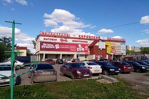 Улица Ленина, дом 63А, ТЦ «Кировский»