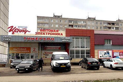 Улица Демьяна Бедного, дом 81А, ТЦ «Тимерхан», 2 этаж, на территории магазина Корпорации
