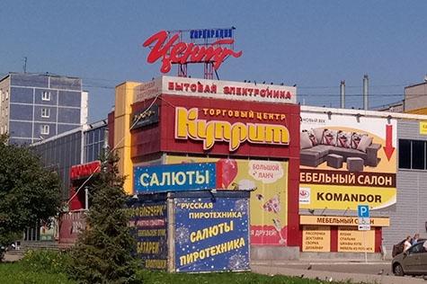 Проспект Успенский, дом 56, ТЦ «Куприт», 2 этаж, на территории магазина Корпорации