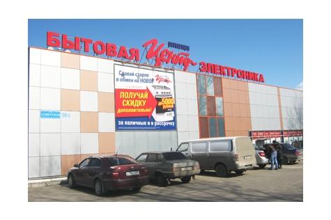 Улица Советская, дом 100Б, ТЦ «Советский», 1 этаж, на территории магазина Корпорации
