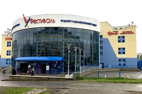 Улица Космонавта Владислава Волкова, дом 6, ТРЦ «Фестиваль», 2 этаж, на территории магазина Корпорации